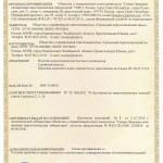 Новый сертификат на пиротехнические изделия