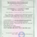Новый сертификат СМК